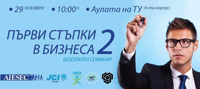 Първи стъпки в бизнеса 2 – безплатен семинар по предприемачество в Пловдив