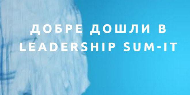 Първо издание на Leadership sum-it в България