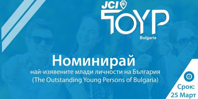 Номинирай най-изявените млади лидери на България за 2016 година