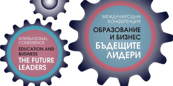 За образованието, бизнеса и младите лидери