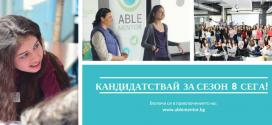 ABLE Mentor отвори кандидатстването за осми сезон на програмата за развитие на ученици от 10-ти и 11-ти клас